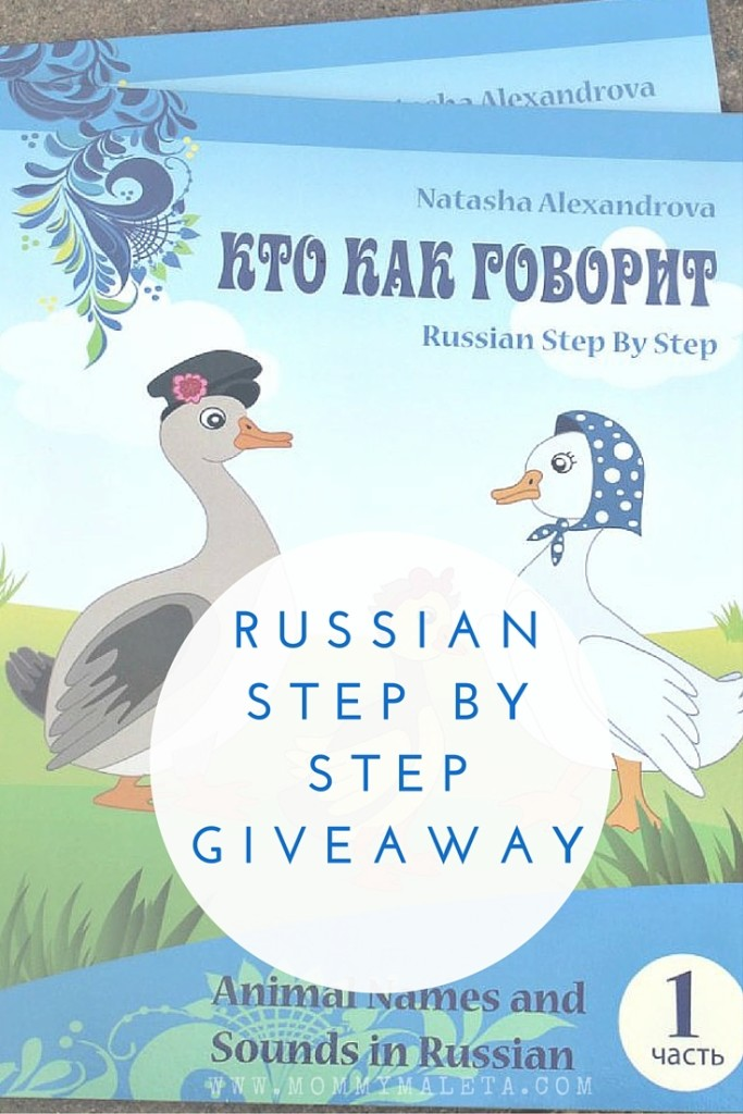 Enter this giveaway to win a great collection of Step by Step Russian Books. Especially helpful for children learning the Russian language.